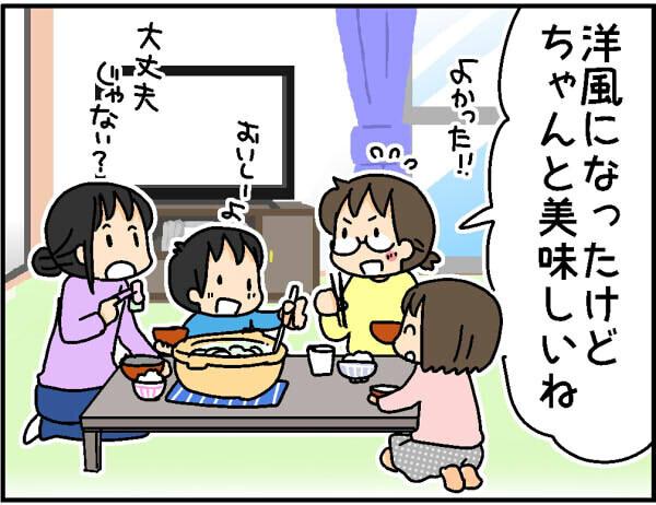 和風だしがない! 家にある代用品で料理をしたら思わぬ美味に出会えた話【4人の子ども育ててます 第78話】