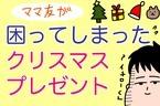 ママ友がわが子からリクエストされた「クリスマスプレゼント」に困った話【ズボラ母の三兄弟カオス日記 第46話】