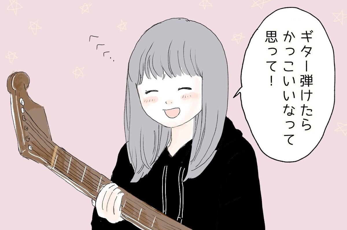 「ギター弾けたらかっこいいなって思って!」と、照れながら話す長女