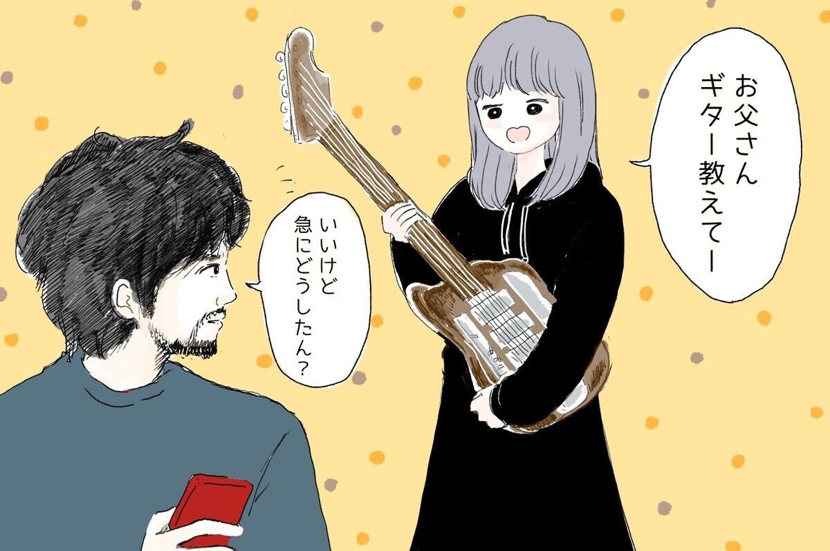 初めて父にギターを教えてもらおうとする長女