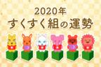 【動物系占い】すくすく組の2020年の運勢は?