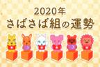 【動物系占い】さばさば組の2020年の運勢は?