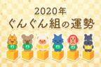 【動物系占い】ぐんぐん組の2020年の運勢は?