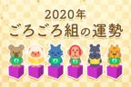 【動物系占い】ごろごろ組の2020年の運勢は?