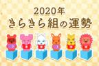 【動物系占い】きらきら組の2020年の運勢は?
