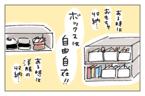 一番頭を悩ませる「オモチャ」の片づけ…わが家で実践している収納術とは?【うちのひと観察記。 第27話】