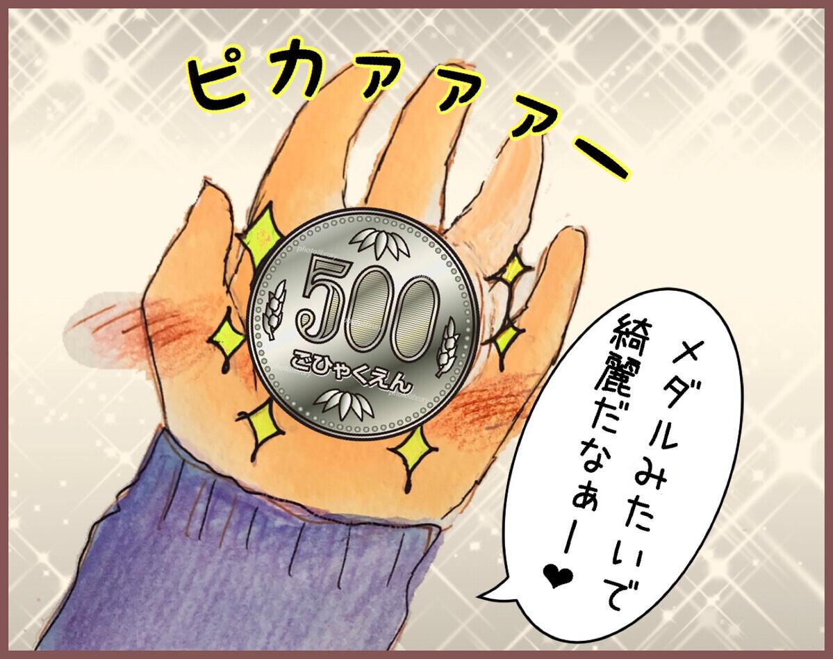 メダルみたいでキレイだなぁ~!