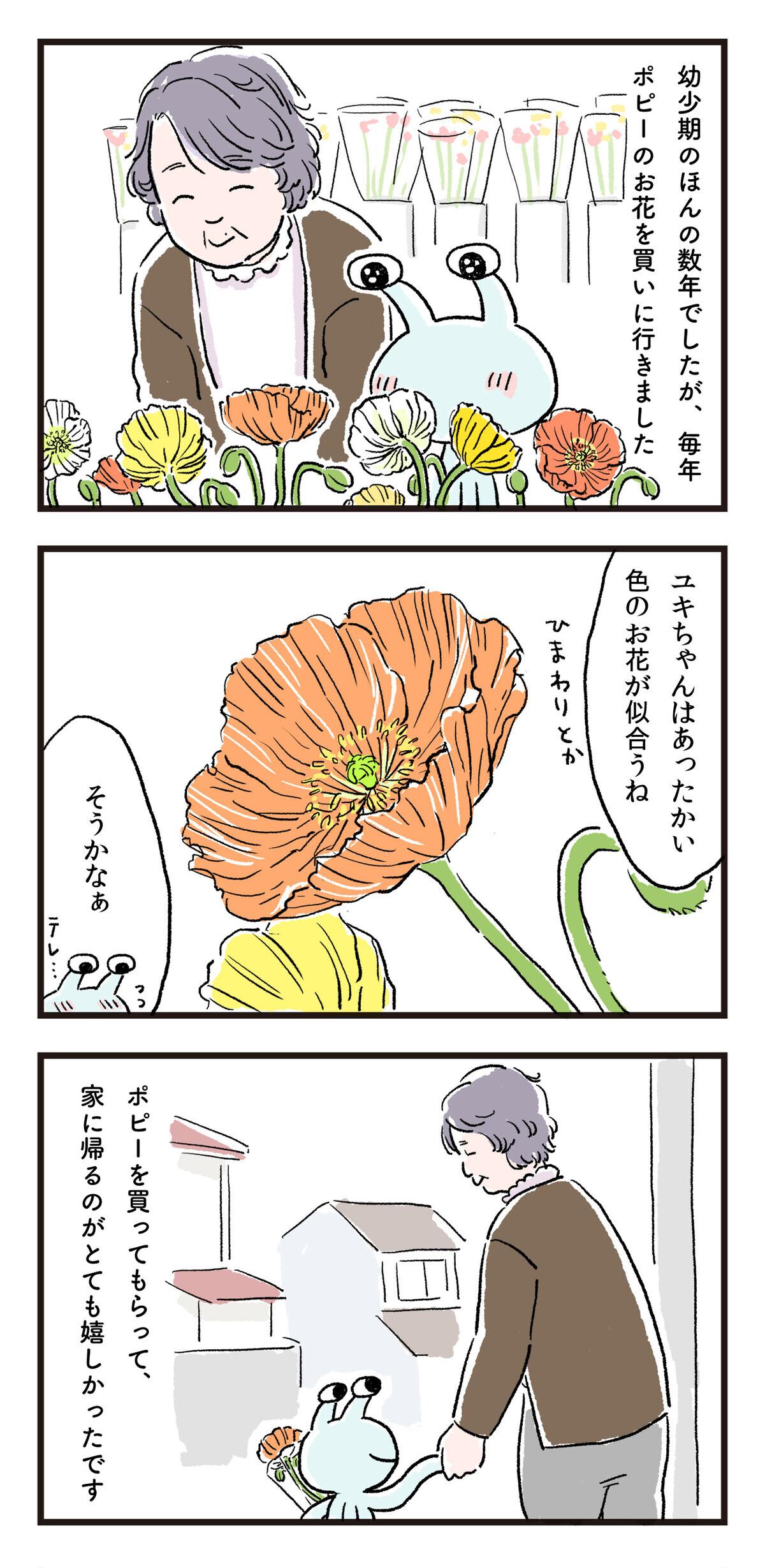 誕生日がお正月の私が 母になって思うこと【エイリアン育児日誌 Vol.11】