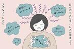毎日できる範囲でリフレッシュ! 簡単にできる私のストレス解消法2つ【ポンコツ母でも子は育つ Vol.12】