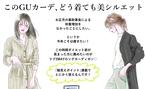 【GUの2WAYカーデ】どう着ても美シルエット、春まで着回せる万能感がスゴイ♡【yopipiのプチプラコーデ〜ときどき育児日記〜 Vol.5】