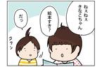 「だっ」で意志疎通? 子ども同士のコミュニケーション【こむぎときなこ Vol.12】