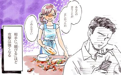 【専門家監修】夫のモラハラスイッチを入れない3つの方法。される側の原因は!?【離婚できない妻のモラハラ対処法 Vol.2】