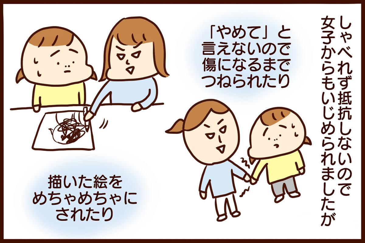 30年経っても忘れられない…【私が子どものころ受けた性被害(2)】【いまじん男児育児 Vol.7】