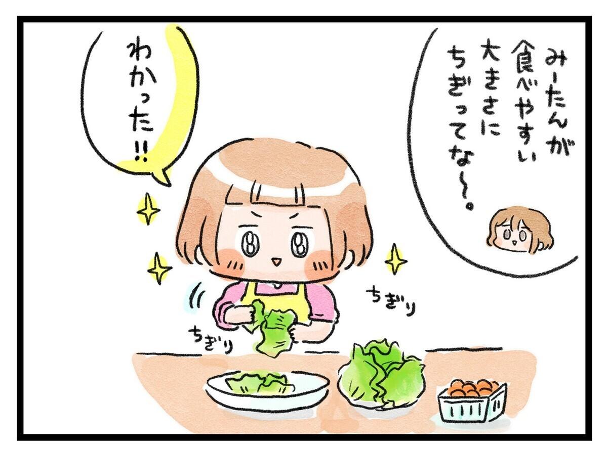 野菜をモリモリ食べる! とまではいきませんでしたが