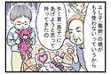 えっ…困る! 義母からのいらないプレゼント【前編】【義父母がシンドイんです! Vol.1】