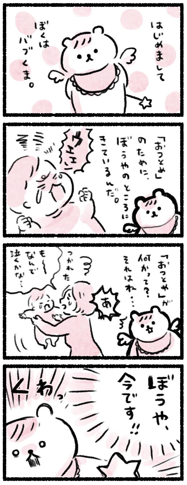 【新連載】赤ちゃんのそばに現れる妖精「バブくま」って?【バブくま日記 Vol.1】