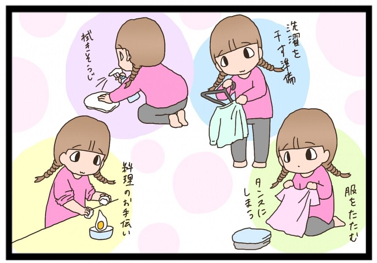 【ちびっこ主婦】お手伝い大好きな娘、ママがお手伝いを通して伝えたいこと【猫の手貸して~育児絵日記~ Vol.12】