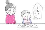 野菜を見ただけで拒否する息子! その時現れた救世主【夫婦のじかん大貫ミキエの芸人育児日記 Vol.14】