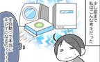 全自動家電に家事を任せられるの? 主婦がロボット掃除機を購入した結果…【ヲタママだっていーじゃない! 第86話】