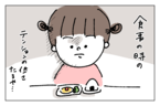 トイレにおかずを捨てる娘を目撃…! ショックを受けた私がブログの読者コメントに救われた話【うちのひと観察記。 第29話】
