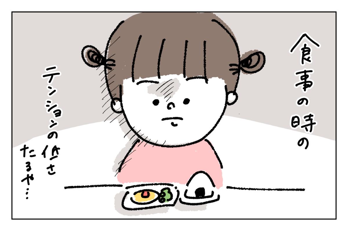 食べない娘と、ショックだった出来事