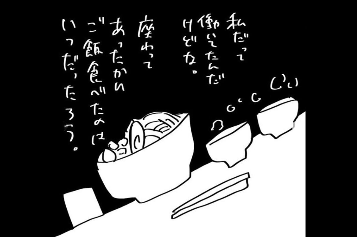 『夫のことを泣かせた話 第4話』 ~大人としゃべるのが下手になった妻~【思ってたんとちがう4兄妹ライフ Vol.6】