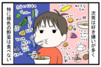兄弟でもこんなに差が! 食べ物の好き嫌い問題はどう乗り越える? 【うちのこざんまい 第22話】