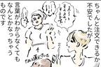 【初めての子連れ台湾:最終日】予定が見えない子連れ旅、最終日の過ごし方【横峰沙弥香の「まめ旅Web」 Vol.11】