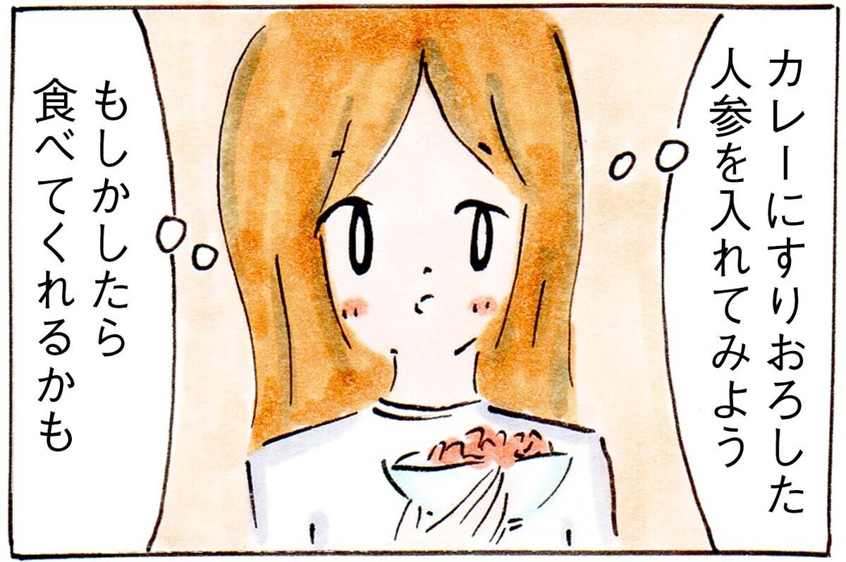 子どもが食べたがらないのは、味ではなく形や見た目が苦手なのかも?