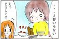 偏食は突然に! 子どもが食べ物の好き嫌いを克服した方法【子育てログ!リンゴ日和。 第25話】