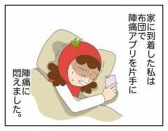 想像外のできごとが連発!? 初産での高齢出産~トマトの出産vol.5~【意識の高いママになりたかった Vol.7】