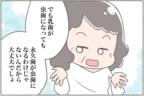無神経な義母に限界突破、「アレルギーなんてわがままでしょ…」【前編】【義父母がシンドイんです! Vol.3】