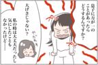 無神経な義母に限界突破、「アレルギーなんてわがままでしょ…」【中編】【義父母がシンドイんです! Vol.4】