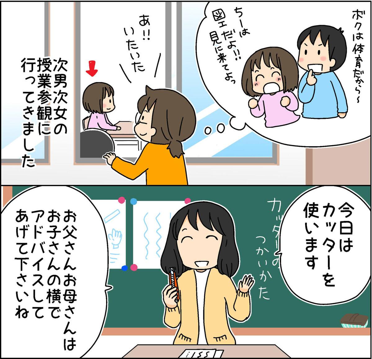 まだ改善されてなかった〜! 授業参観で再確認した次女の悪習慣【4人の子ども育ててます 第83話】