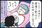 妊娠や授乳をしていない今こそ…思い切って「親知らず」を抜いてみた!【『まりげのケセラセラ日記 』】  Vol.33