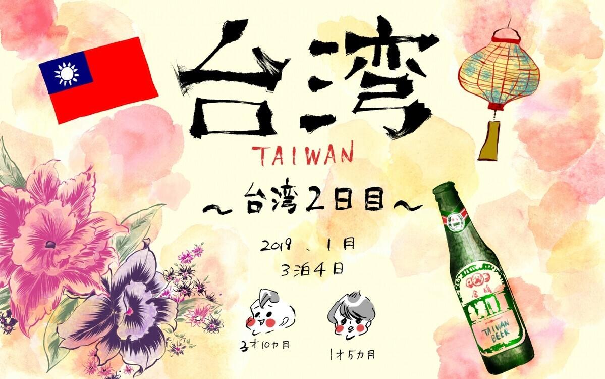 【初めての子連れ台湾:2日目】コスパ最強の遊園地と台湾最大級の夜市へ【横峰沙弥香の「まめ旅Web」 Vol.9】