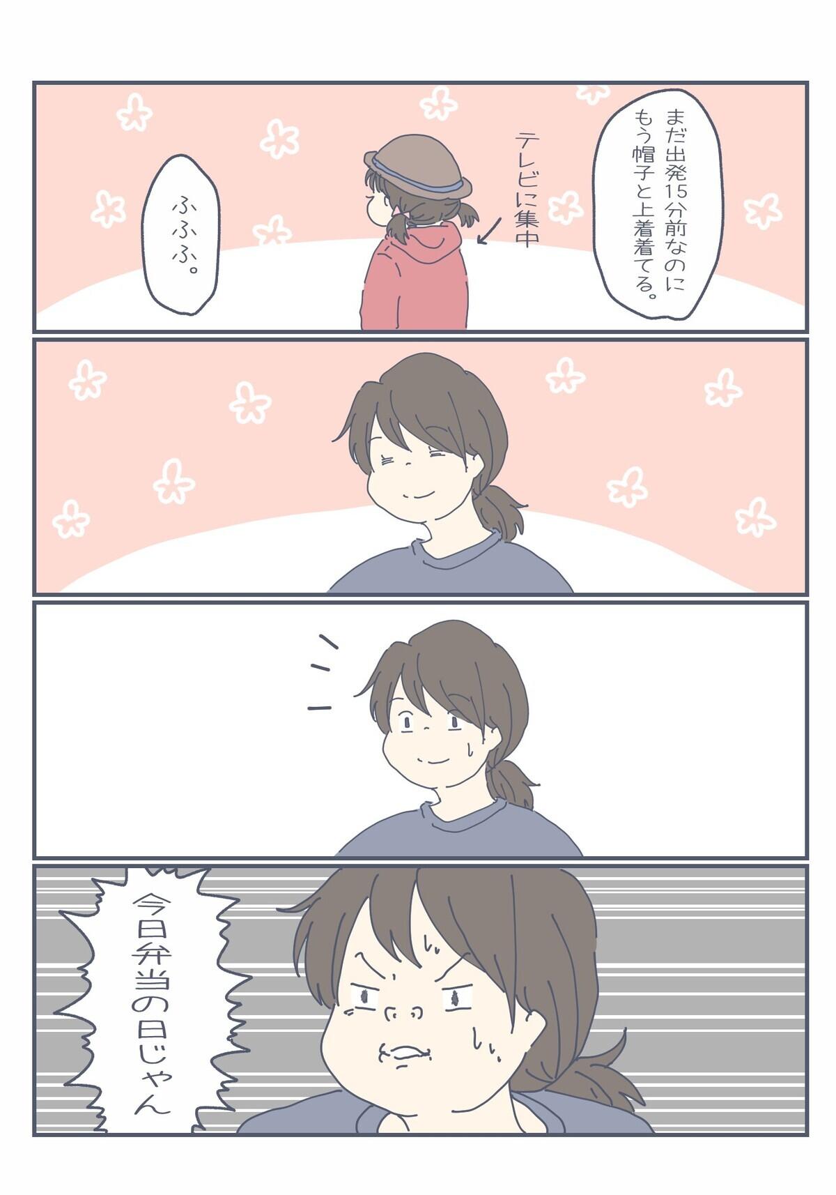 今日弁当の日じゃん!!