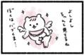赤ちゃんの可愛いポーズは…ぼくが教えてるんだよ!【バブくま日記 Vol.2】