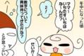 食いつきは抜群!? 5歳娘、勉強を始める【前編】【ムスメちゃんとオコメちゃん  第51話】