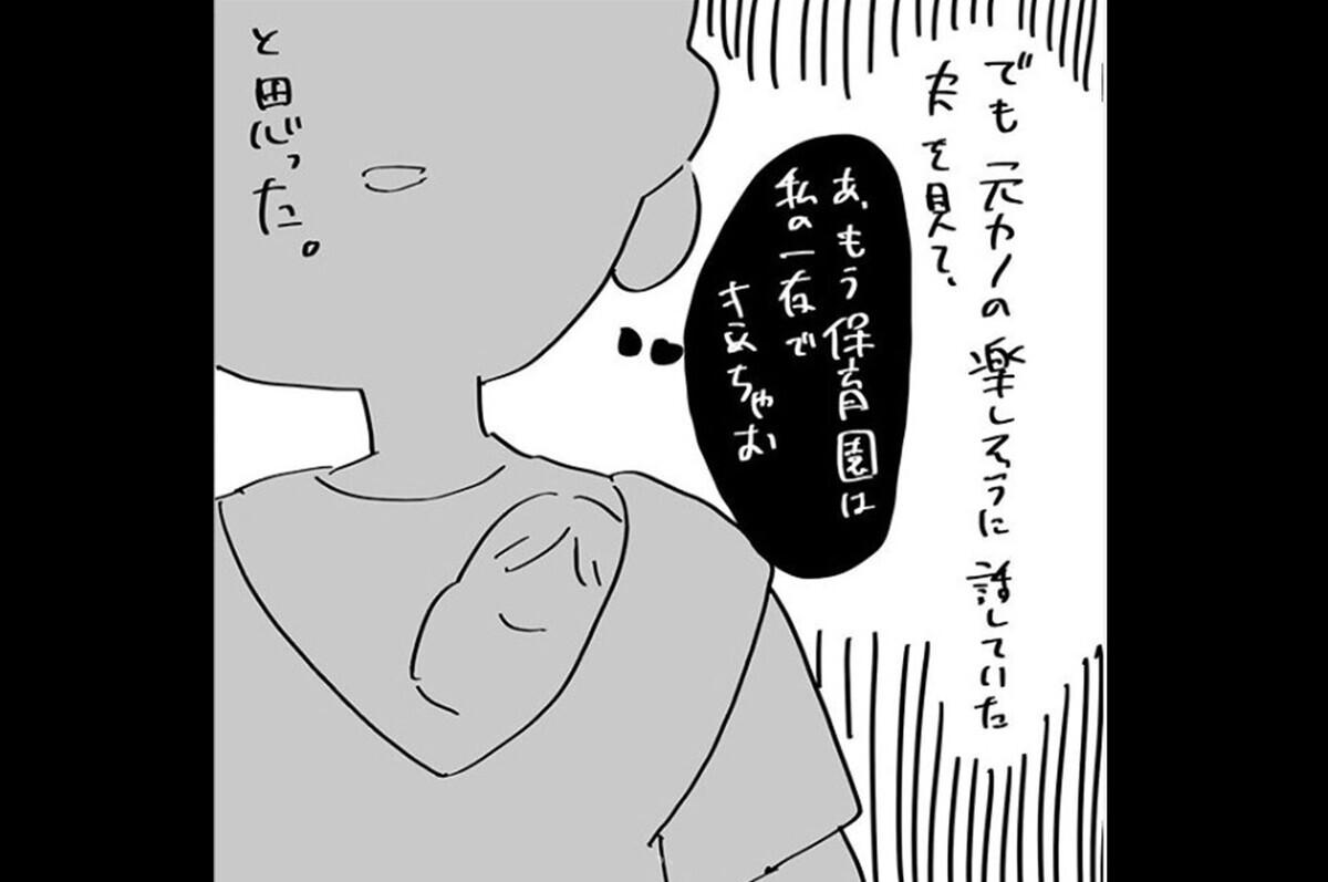 『夫のことを泣かせた話 第7話』~ もしかして浮気してる…? ~【思ってたんとちがう4兄妹ライフ Vol.9】