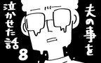 『夫のことを泣かせた話 第8話』~ 妻の飲み会を嫌がる夫 ~【思ってたんとちがう4兄妹ライフ Vol.10】