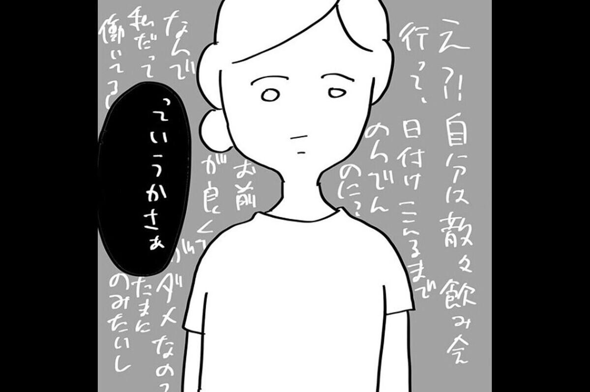 『夫のことを泣かせた話 第8話』~ 妻の飲み会を嫌がる夫 ~【夫のことを泣かせた話 Vol.8】
