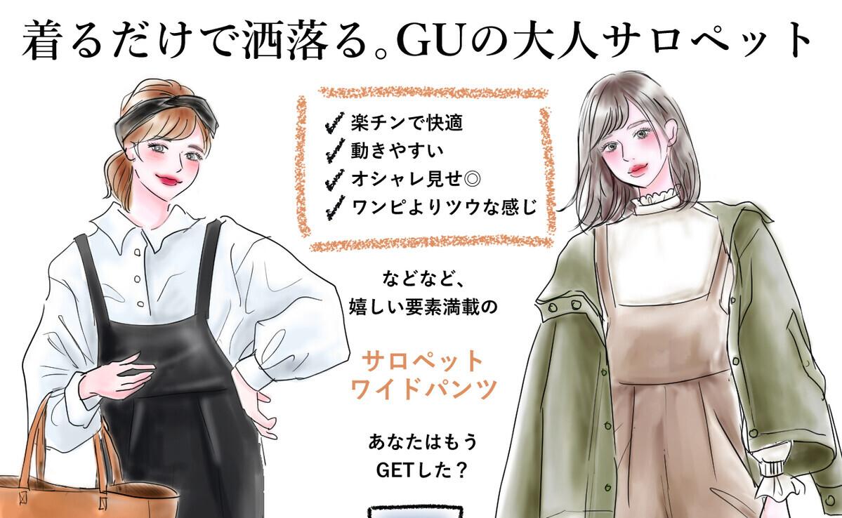 【GUのサロペット】着るだけでオシャレさん認定!着回し無限大★大人可愛い「つなぎ」、もうゲットした?