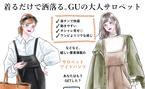 【GUのサロペット】着るだけでオシャレさん、着回し無限大の「つなぎ」もうゲットした?【yopipiのプチプラコーデ〜ときどき育児日記〜 Vol.6】