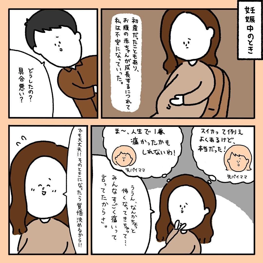 【スカッとする話】「無痛分娩?あり得ない!」無痛で産む私におばさんが激怒。すると…【みんなの〇〇な話 Vol.2】