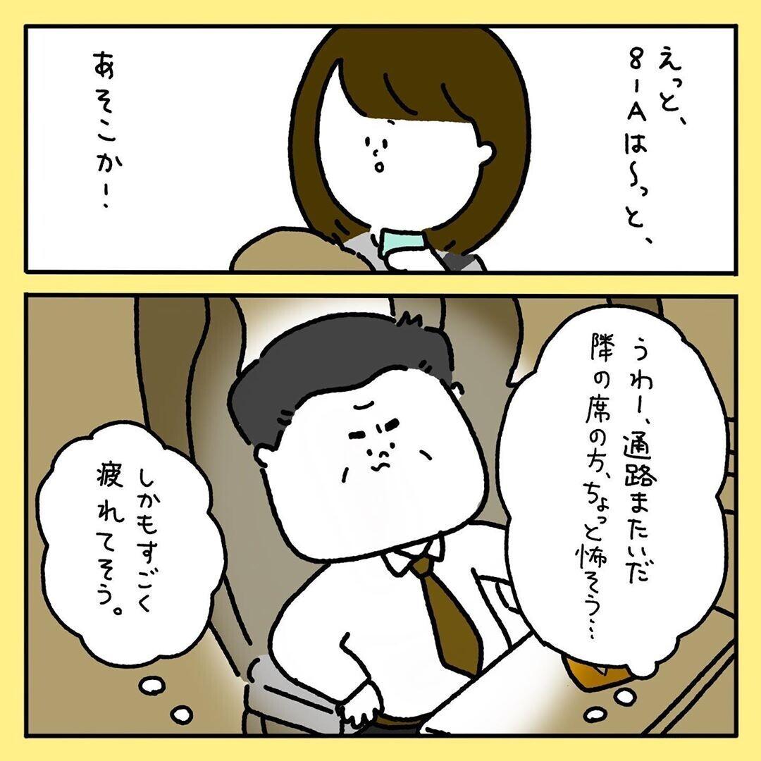 【感動する話】新幹線で騒ぐ我が子…冷たい視線に耐え切れず席を立った、その時!【みんなの〇〇な話 Vol.3】