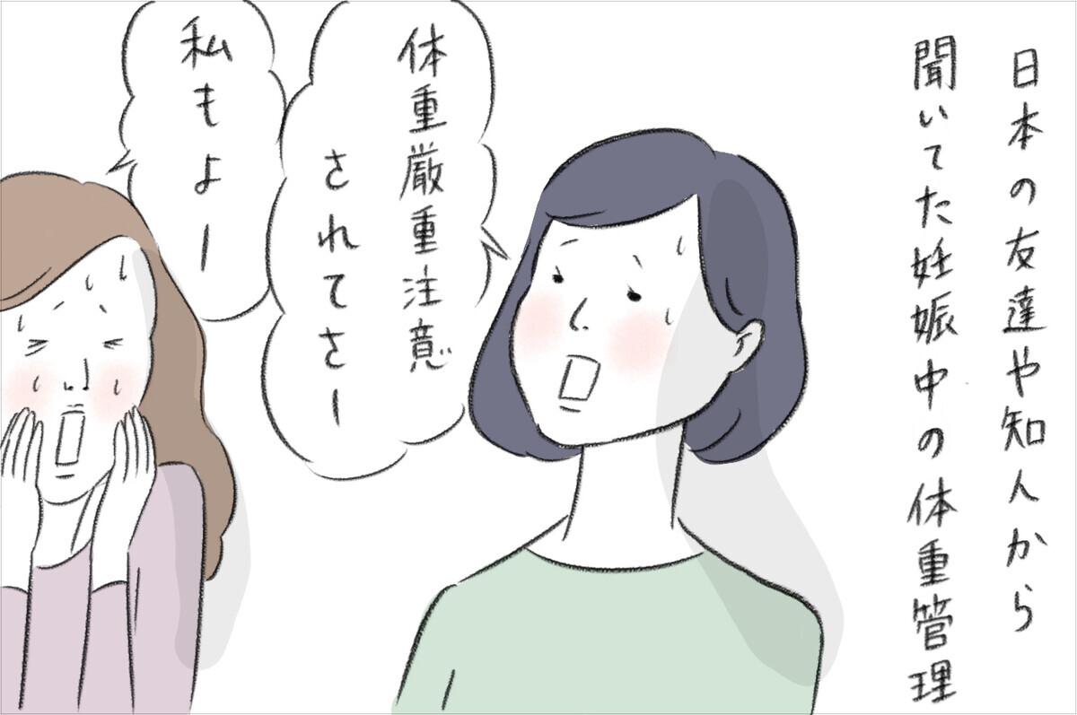 日本の友達や知人から「妊娠中の体重管理は厳しい」と聞いていた私