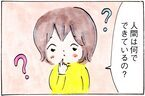 「人間は何でできているの?」 その問いかけに答えたら、娘の食べムラが減った話【子育てログ!リンゴ日和。 第27話】