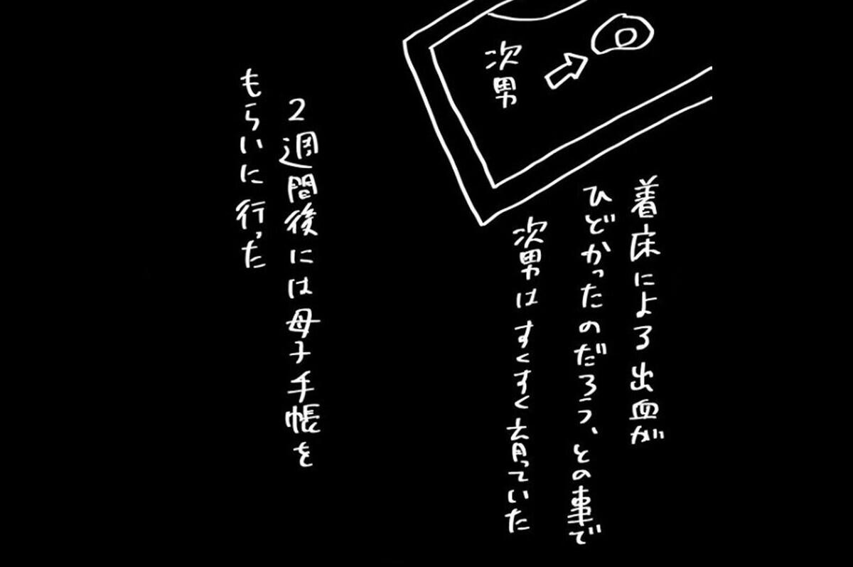 『夫のことを泣かせた話 第10話』~ 夫からのストレス、再び  ~【思ってたんとちがう4兄妹ライフ Vol.12】
