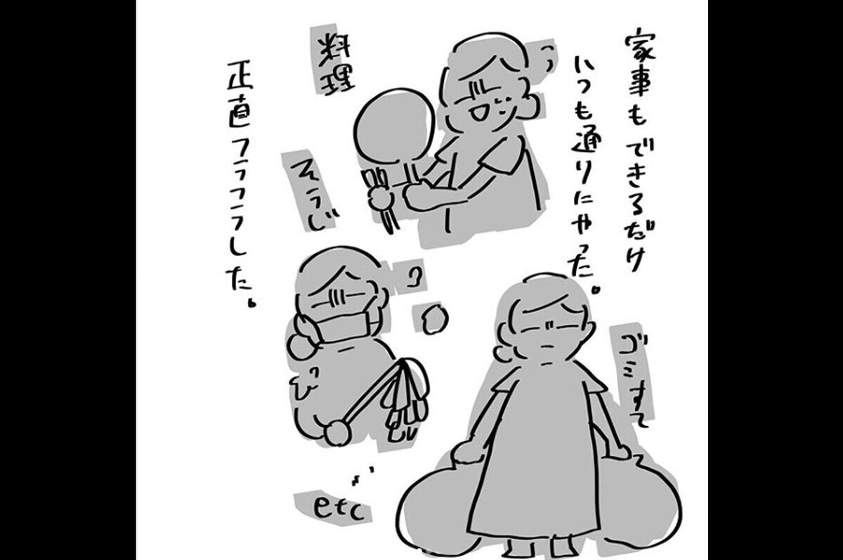 『夫のことを泣かせた話 第10話』~ 夫からのストレス、再び  ~【夫のことを泣かせた話 Vol.10】